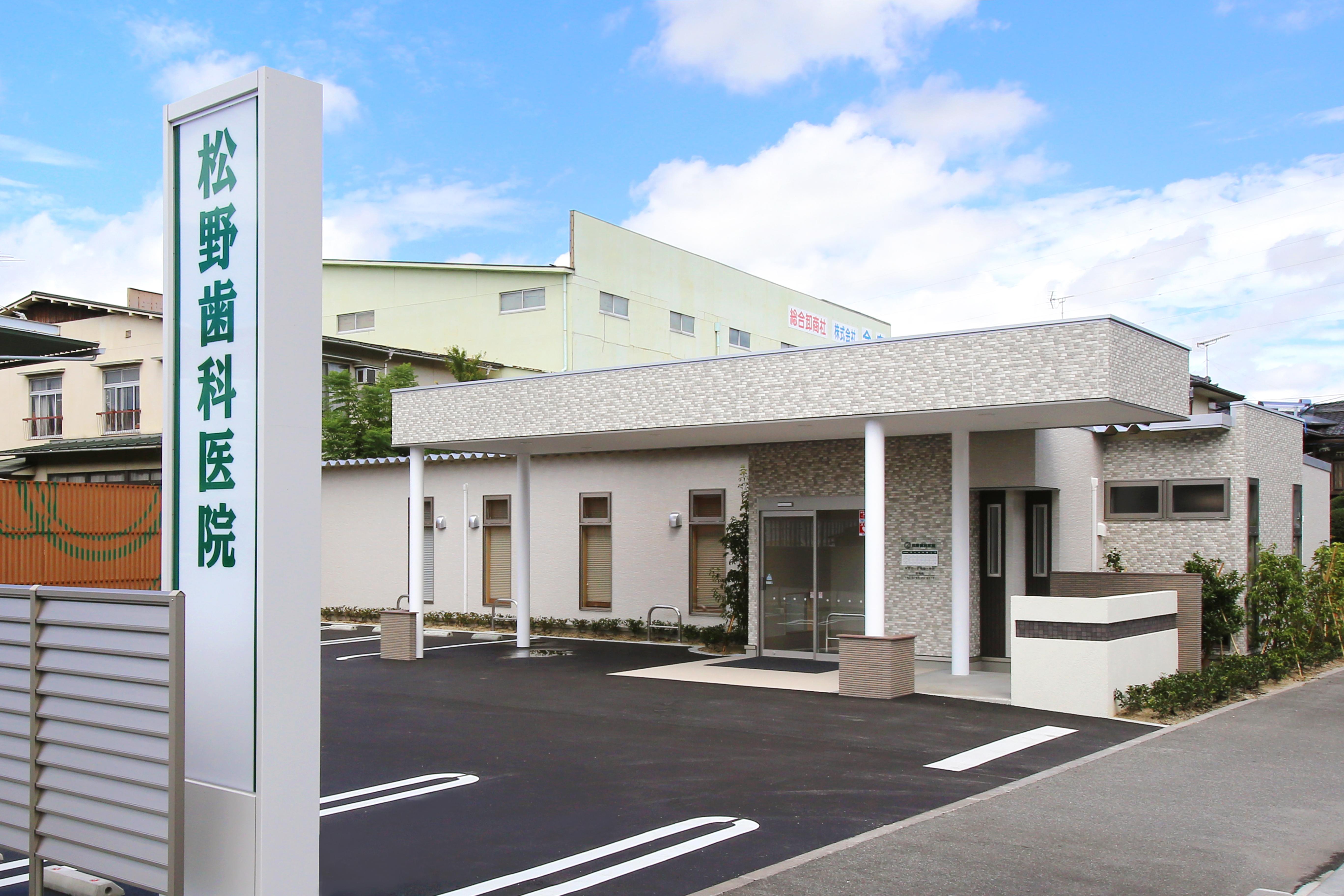 松野歯科医院さま